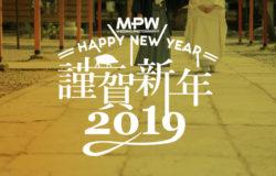 MPW謹賀新年